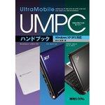 UMPC.jpg